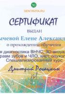 Сертификат булычева